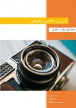 آموزش عکاسی مقدماتی 5